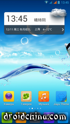 jiayu g5 interface