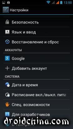 jiayu g5 settings 1